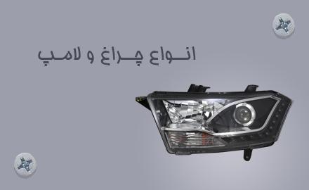 انواع چراغ و لامپ